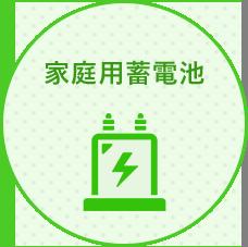 家庭用蓄電池